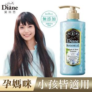 【Moist Diane 黛絲恩】波光綠氛潤髮乳(480ml) 2入