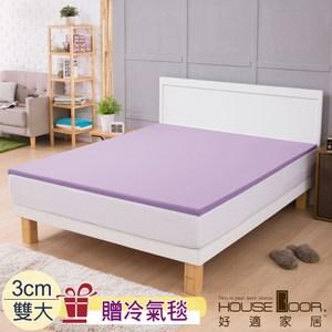 House Door 吸濕排濕布套3cm記憶床墊保暖組-雙大(丁香紫)