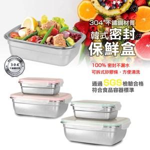 丹露 韓式304不鏽鋼密封保鮮盒2入組 SSC-6090