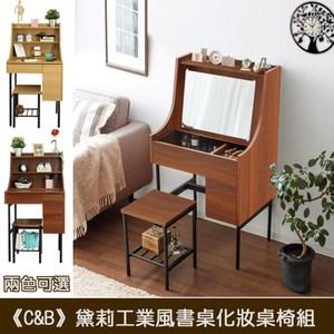 《C&B》黛莉工業風兩用書桌化妝桌椅組胡桃色