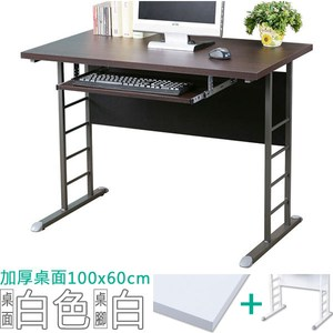 Homelike 馬克100cm辦公桌加厚桌面-附鍵盤架 桌面-白 / 腳-白