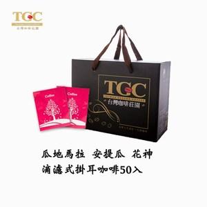【TGC】瓜地馬拉 安提瓜-花神 濾掛式咖啡 50入