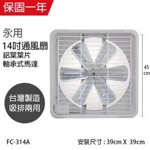 【永用牌】MIT 台灣製造14吋耐用馬達吸排風扇(鋁葉)FC-314A