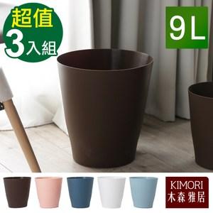【木森雅居】KIMORI 莫蘭迪系列垃圾桶 9L(3入)GKE0324-CO+WT+LB