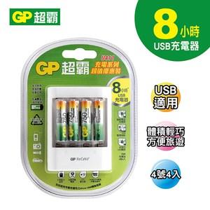 GP超霸8小時USB充電器1入+智醒充電池4號4入-750mAh
