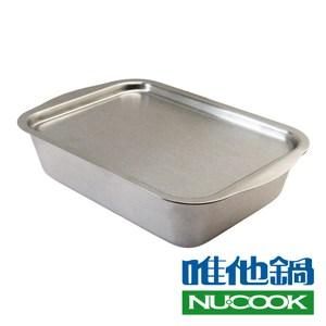 【VitaCraft唯他鍋】NuCook 不銹鋼方形保鮮盒1.9L M