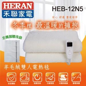 HERAN禾聯 羊毛絨雙人電熱毯 HEB-12N5
