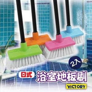 【VICTORY】日式小可愛浴室地板刷(2入組)