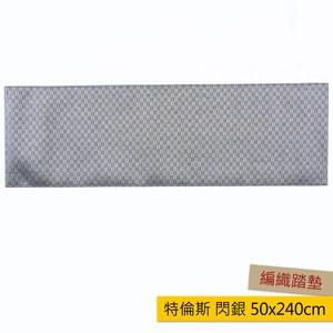 HOLA 特倫斯時尚編織踏墊 50x160cm 閃銀