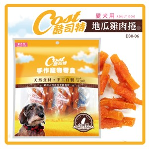 【酷司特】寵物零食 地瓜雞肉捲160g*5包組(D001F56-2)