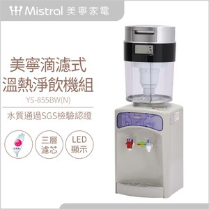 【Mistral美寧】滴濾式淨水器MTD1+元山桌上型溫熱開飲機855