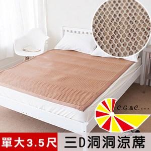 【凱蕾絲帝】台灣製造-3度C加厚三D透氣洞洞紙纖涼墊-單人加大3.5尺