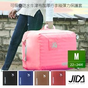 【韓版】可摺疊防水牛津布加厚行李箱彈力保護套(22-24吋)粉色