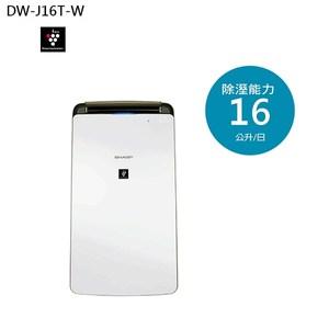 SHARP 夏普 DW-J16T-W  16L 自動除菌離子清淨除濕機