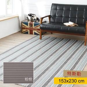 HOLA home 特斯勒時尚編織地毯153x230cm 粉棕