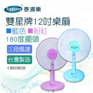 【泰浦樂】雙星牌12吋桌扇藍/粉TS-1203 (CB020020)藍色