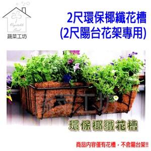 2尺環保椰纖花槽(2尺陽台花架專用)
