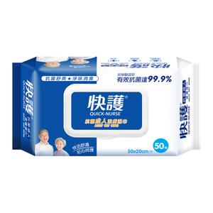 快護 成人抗菌潔膚濕巾50抽/包 12包組