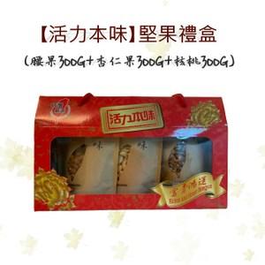 【活力本味】堅果禮盒*3入堅果禮盒