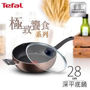 Tefal法國特福 極致饗食系列28CM萬用型不沾深平底鍋+玻璃蓋