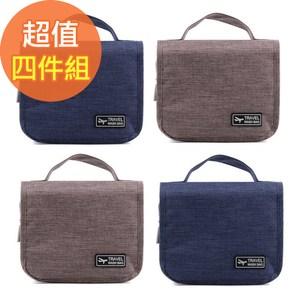 【韓版】都會款三段式可懸掛盥洗收納包-四入組(藍+棕各2)