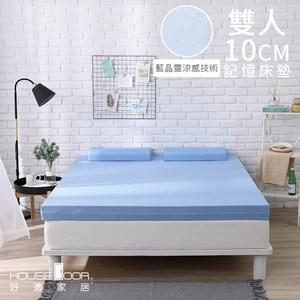 [特價]House Door 抗菌防螨10cm藍晶靈涼感舒壓記憶床墊-雙人天空藍
