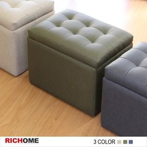 【RICHOME】優質典雅收納凳-3色藏青