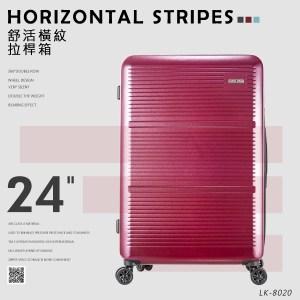 【dayneeds】24吋 舒活橫紋拉桿箱 LK-8020酒紅色