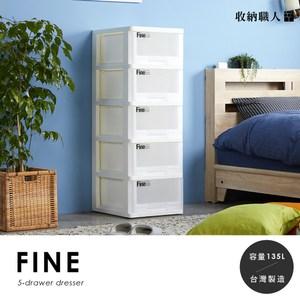 【obis】(收納職人) Fine 輕巧型抽屜式五層收納櫃