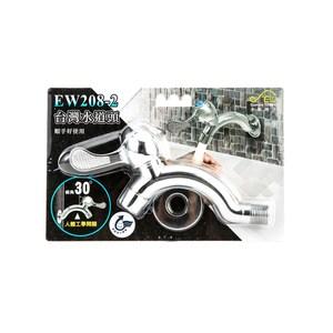 EW208-2台灣水道頭
