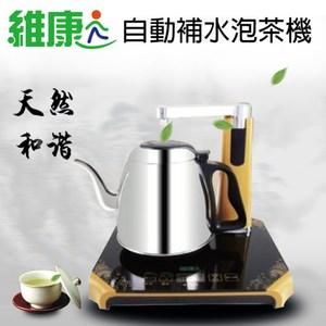 【維康】1公升自動補水泡茶機WK-1050