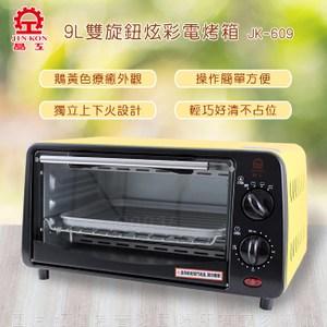 【晶工牌】9L炫彩黃小烤箱 JK-609