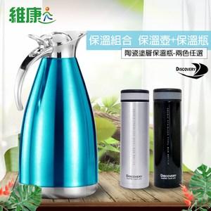 【維康】2L不鏽鋼真空保溫壺(藍)+超輕量保溫瓶WK800B_GPH保溫瓶-銀