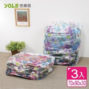 【YOLE悠樂居】立體防爆真空壓縮袋70*90*30cm(3入)