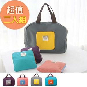 【韓版】撞色款摺疊單肩收納袋/購物袋(2入組)-紫色+灰色