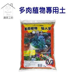 園藝多肉植物專用10公升