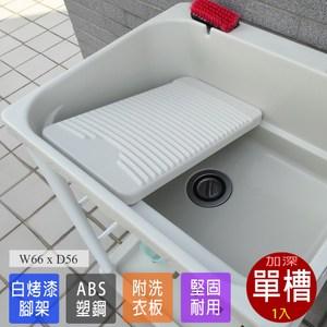 【Abis】日式穩固耐用ABS塑鋼加大超深洗衣槽(附活動洗衣板)-1入
