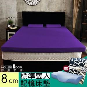 House Door 大和抗菌表布 8cm記憶床墊外宿組-雙人5尺魔幻紫