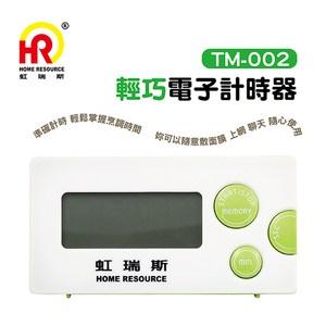 洪瑞斯 TM-002 輕巧電子計時器 1入