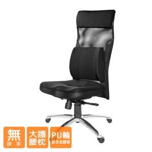 GXG 高背美臀 電腦椅 (無扶手/大腰枕)TW-171 LUNHA#訂購備註顏色