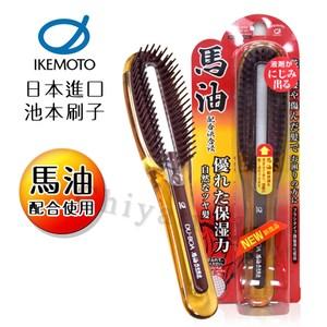 【IKEMOTO】池本 馬油保濕隨身護髮刷 含馬油液(附保護蓋)(日本製)