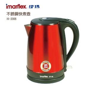 Imarflex 伊瑪2公升#304不鏽鋼快煮壺 IK-2006