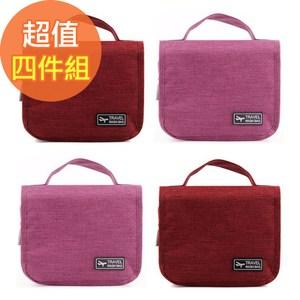 【韓版】都會款三段式可懸掛盥洗收納包-四入組(紅+粉各2)