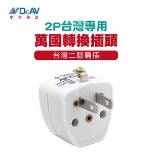 聖岡科技 UTA-62 台灣專用萬國轉換插頭 1入