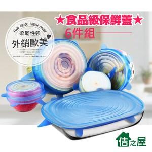 【佶之屋】外銷歐美 食品級保鮮蓋 6件組藍色