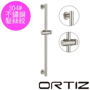 【ORTIZ】304#不鏽鋼圓形淋浴滑桿(70CM)