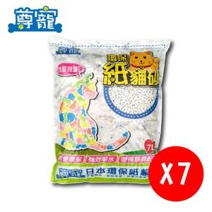 【尊寵】除臭環保紙貓砂7L 7入