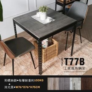 角鋼美學-工業風免鎖角鋼方型餐桌/工作桌-消光黑+木板3號