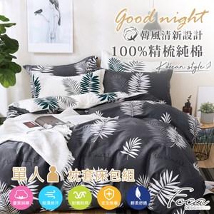 【FOCA流光】單人 韓風設計100%精梳純棉二件式薄枕套床包組單人