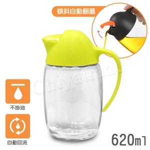 【ZETON】自動開合防漏回流 企鵝型油瓶 油壺 調味瓶620ml-黃